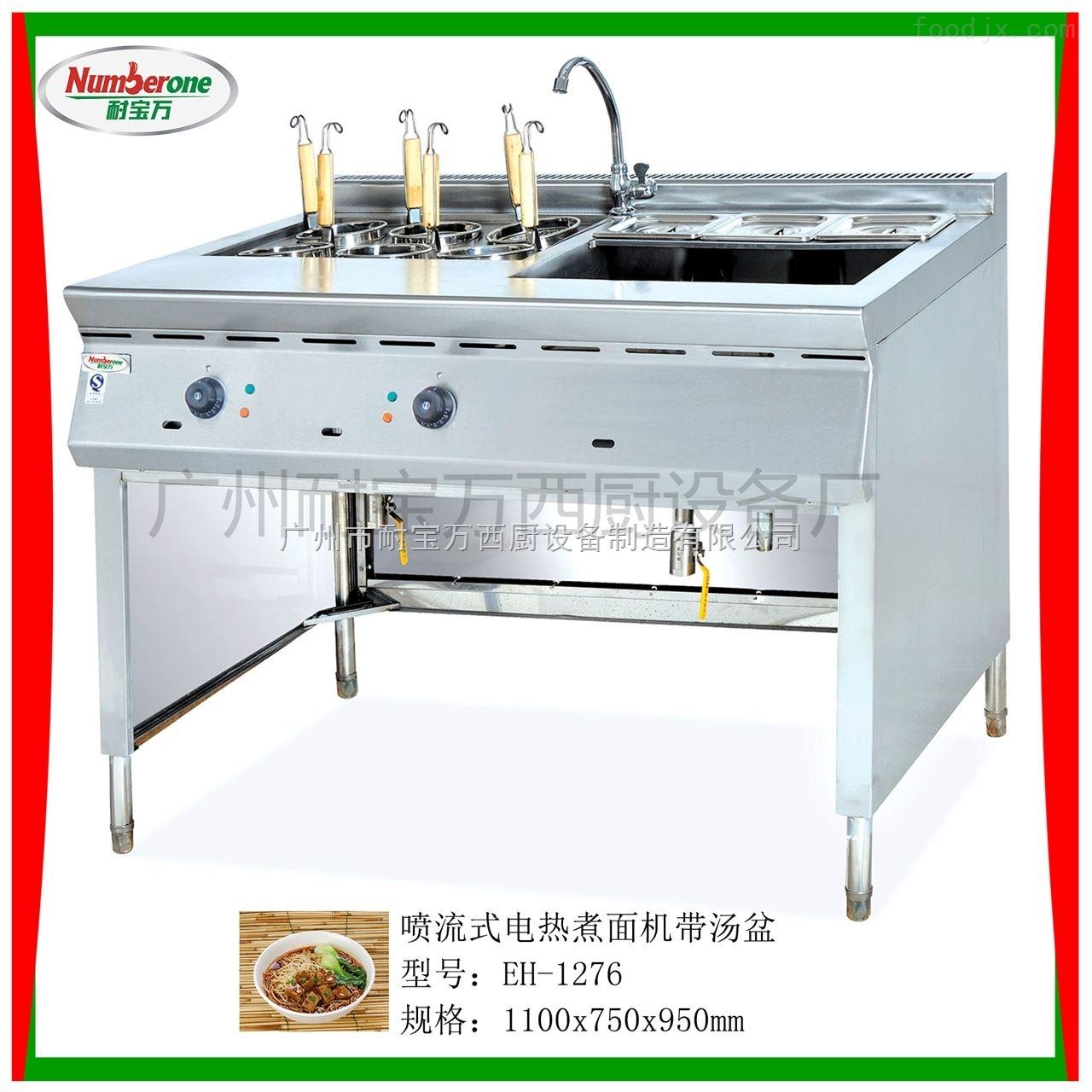 喷流式电热煮面机带汤盆/煮面炉