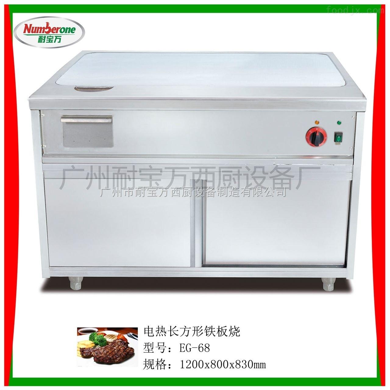 立式电平扒炉(铁板烧)/煎饼炉