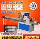 DK-260厂家供应一次性杯子包装机 单排杯子包装机 双排多排杯子包装机器