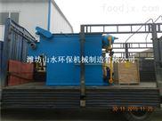 新疆阿克蘇一體化氣浮機適用于生豬屠宰污水處理設備出售報價單