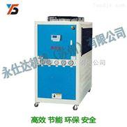永仕达 风冷式低温冷却机,工业冰水机,冷冻除湿干燥机,