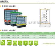 BNE-FG1立式冷藏柜