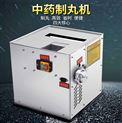 小型水丸制丸机,半自动中药制丸设备供应
