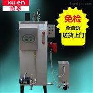 70KG燃油蒸气锅炉工业小型柴油全自动不锈钢节能蒸汽发生器商用