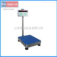 东莞200kg工业电子台秤 带打印不干胶标签