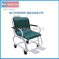 医用移动式轮椅电子秤 300kg透析电子秤