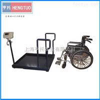 透析病人专用体重秤 北京300kg轮椅电子称