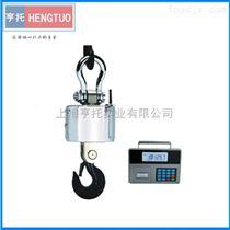 OCS-SZ-BC5吨无线电子吊秤 10t带打印电子吊秤