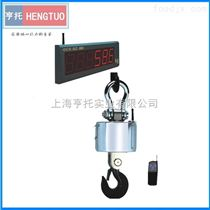 OCS-HT-KC江苏5吨行车电子吊钩秤 常州10T无线电子吊秤