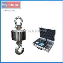 OCS-HT-HBC南昌5吨无线吊秤 3T无线耐高温吊钩秤