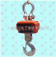 上海耐高温电子吊秤  行车秤 吊钩秤