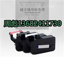 硕方TP-R1002B色带价格