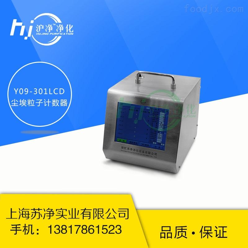 lcd交流触摸屏尘埃粒子计数器 技术参数:                供电:可充电