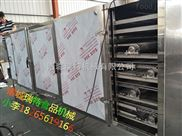DRTHGJ--1200-1200型豆干烘干机