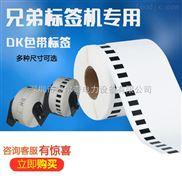 Brother兄弟DK连续标签色带 国产DK-22205条码标签打印机色带碳带