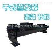 干式蒸发器 - 广州联合冷热设备