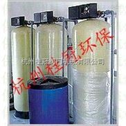 单阀双罐工业钠离子交换系统