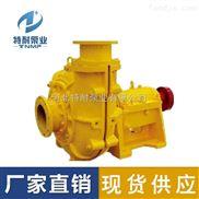 供应ZJ型耐磨耐腐蚀离心泵 矿用渣浆泵 电厂脱硫渣浆泵