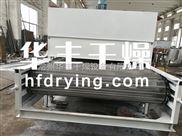DW单层网带式干燥机