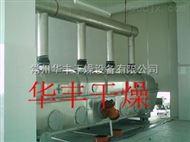 ZLG系列鸡精生产线—流化床干燥机