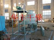 XZGXZG4/6型闪蒸干燥机