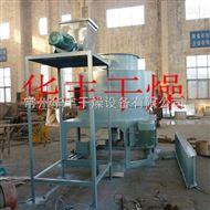 XZG人造冰晶石烘干机,旋转闪蒸干燥机
