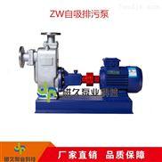 ZW型自吸排污泵厂家
