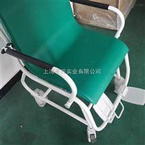 北京300kg醫療座椅電子秤 輪椅體重稱價格