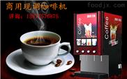 上海现调咖啡机咖啡现调机无锡四口咖啡机苏州三口咖啡现调机