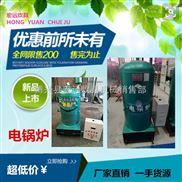 商用54kw電加熱鍋爐節能環保 蒸饅頭 做涼皮 做豆腐 蒸汽鍋爐 飲水 做酒