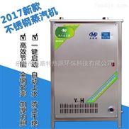 美斯特液化气天然气锅炉商用不锈钢蒸汽锅炉蒸汽发生器