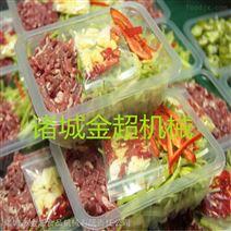 净菜包装机榨菜盒装包装机酱菜盒式气调包装机