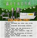 鑫丰-小型-全自动千张机 一机多用 操作简单 专业的千张机械厂家