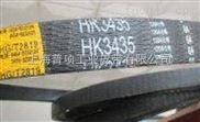 福田联合收割机专用传动带 HK3315
