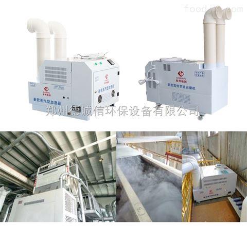 新疆棉花加湿器品质保障金牌服务_超声波工业加湿器