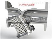 瓦特 GL200 100目不锈钢滤网蒸汽专用过滤器