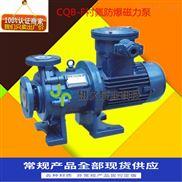 CQB-F型氟塑料泵