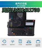 MAX线号印字机LM-380EZ价格
