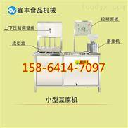 鑫丰-小型-小型全自动豆腐设备 河北豆腐机价格 做豆腐的机器多少钱