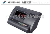 耀华XK3190-A12台秤仪表