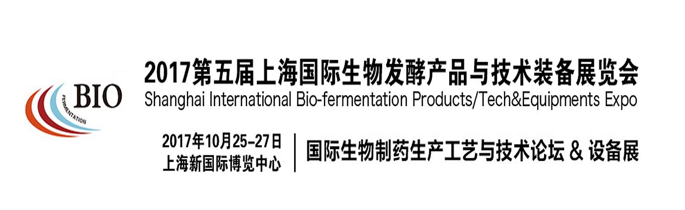 第五届上海国际生物发酵产品与技术装备展览会