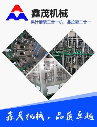张家港市鑫茂饮料机械有限公司