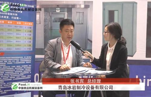foodjx专访青岛冰岩制冷设备有限公司