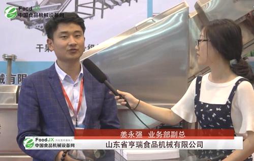 foodjx专访山东省亨瑞食品机械有限公司
