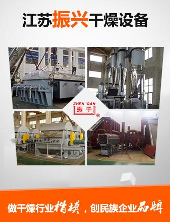 江苏振兴干燥设备有限公司