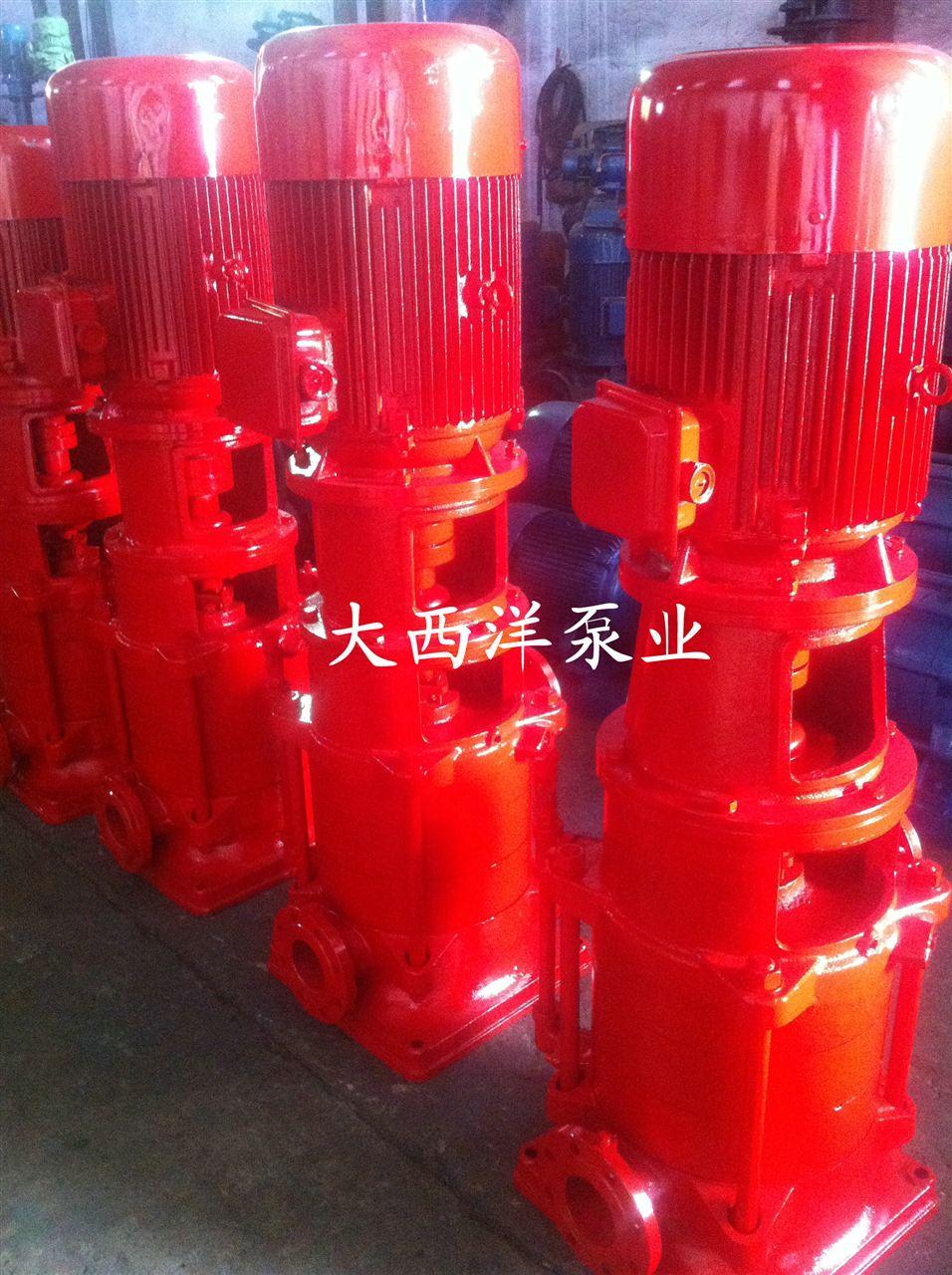 gdl 消防泵,立式单级消防泵,立式消防泵,多级消防泵,大西洋