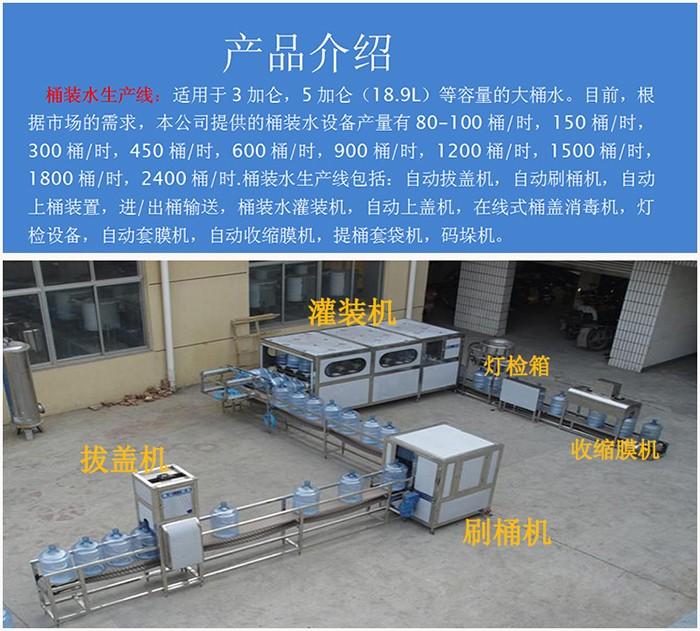 桶装水生产线 qgf 纯净水桶装水灌装机    洗桶部分主要由机架,输送链