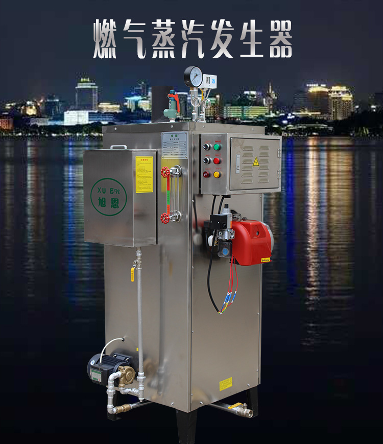 80kg燃气全自动蒸汽发生器商用天然气液化气煤气蒸汽锅炉工业小型