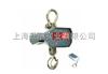OCS称量钢材专用上海产直视电子吊钩秤