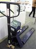 YCS-H1C甘肃1000kg托盘车带电子秤价格N